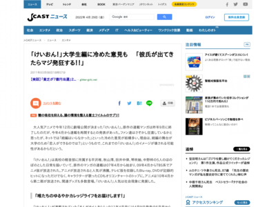 http://www.j-cast.com/2011/03/08089952.html