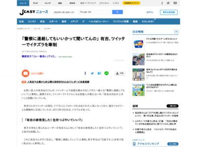 http://www.j-cast.com/2012/03/29127138.html?p=all
