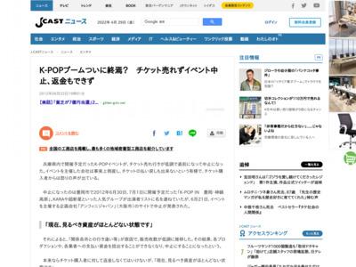 http://www.j-cast.com/2012/06/22136771.html?p=all