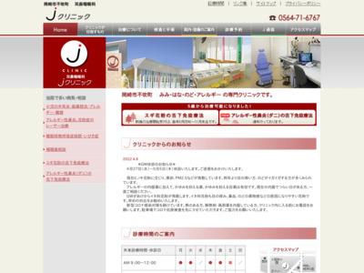 jクリニック(岡崎市)