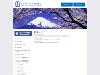 日本カトリック医師会