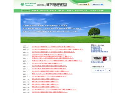 日本糖尿病財団