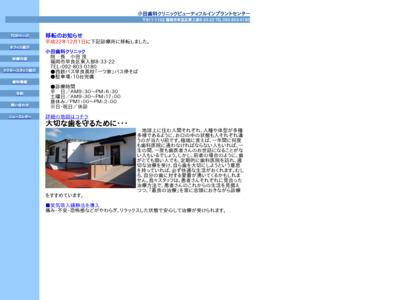 小田歯科クリニック(福岡市城南区)
