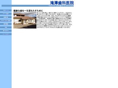 滝澤歯科医院(上田市)