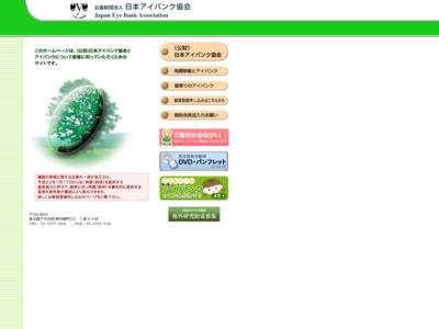日本眼球銀行協会