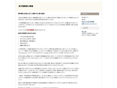 日本更年期医学会