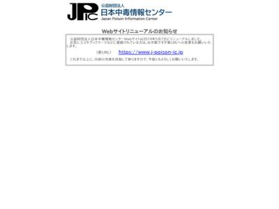 日本中毒情報センター