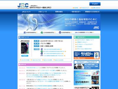 日本ラジオロジー協会(JRC)