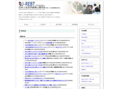 日本論理療法学会