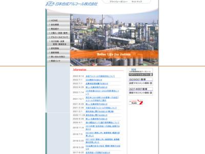 日本合成アルコール株式会社