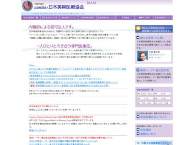 日本美容医療協会