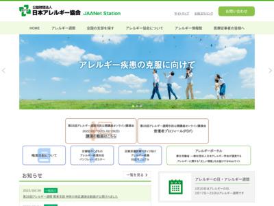 日本アレルギー協会