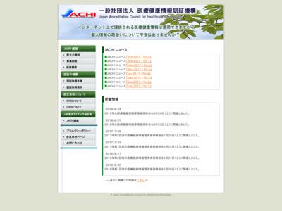 医療健康情報認証機構
