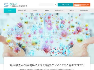 日本臨床検査医会