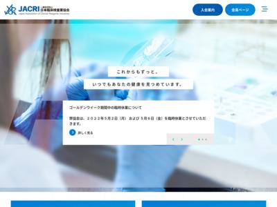 日本臨床検査薬協会