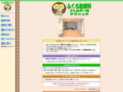 ふくろ皮膚科クリニック(横浜市港南区)