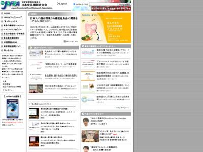 日本食品機能研究会