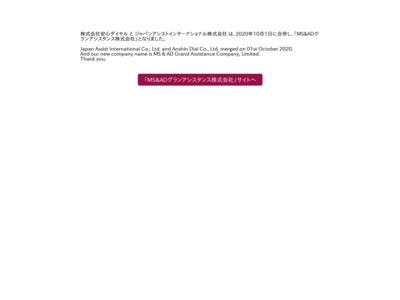 ジャパン アシスト インターナショナル