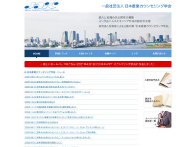 日本産業カウンセリング学会