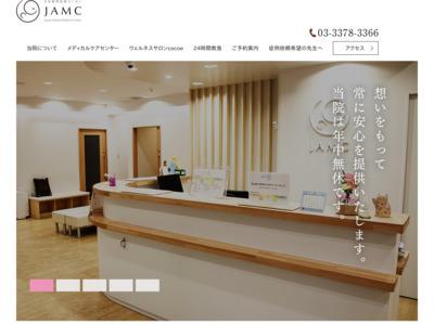 日本動物医療センター(渋谷区)