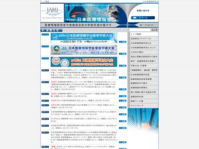 日本医療情報学会