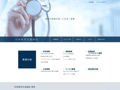 日本医学交流協会