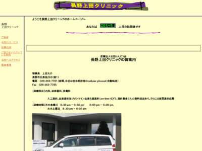 長野上田クリニック(飯山市)