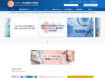 日本産婦人科医会