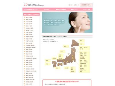 日本審美歯科センター