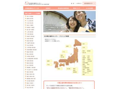 日本矯正歯科センター