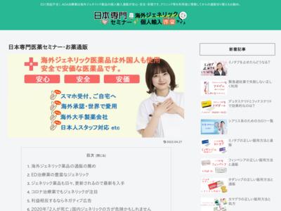 日本専門医認定制機構