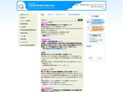 日本精神神経科診療所協会