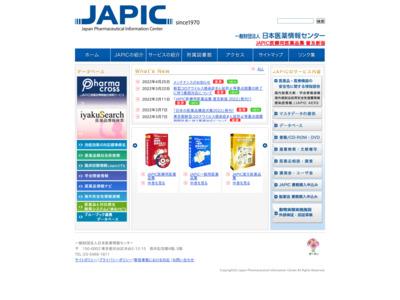 日本医薬情報センター(JAPIC)