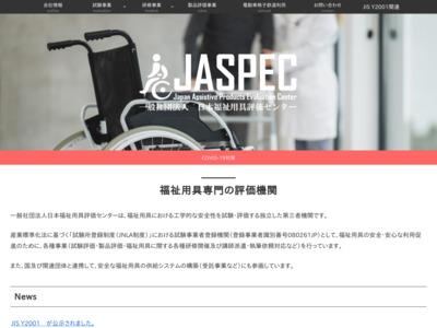 日本福祉用具評価センター(JASPEC)