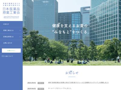 日本医薬品原薬工業会