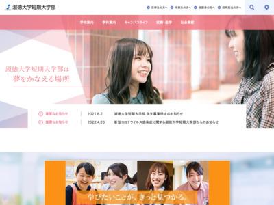 http://www.jc.shukutoku.ac.jp/index.html