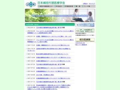 日本補完・代替医療学会
