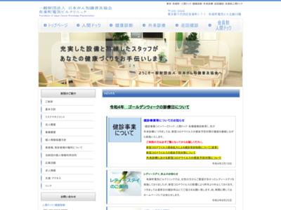 日本がん知識普及協会