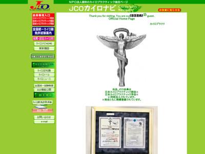 日本カイロプラクティック機構