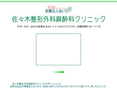 佐々木整形外科麻酔科クリニック(仙台市青葉区)
