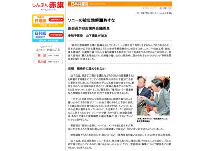http://www.jcp.or.jp/akahata/aik11/2011-07-23/2011072301_01_1.html