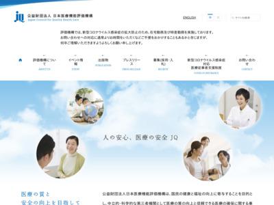 財団法人日本医療機能評価機構