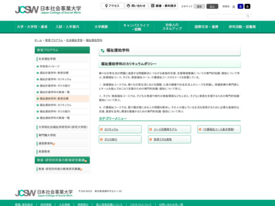 http://www.jcsw.ac.jp/university/e_index.html