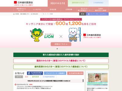 ようこそ 日本歯科医師会 歯とお口のホームページへ
