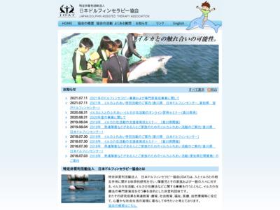 日本ドルフィンセラピー協会