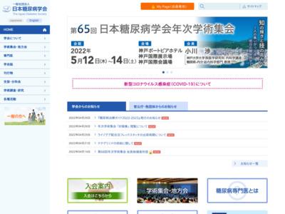 日本糖尿病学会の専門医、認定施設の検索