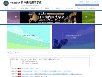 日本歯内療法学会の医療機関情報