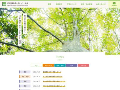 日本教育カウンセラー協会