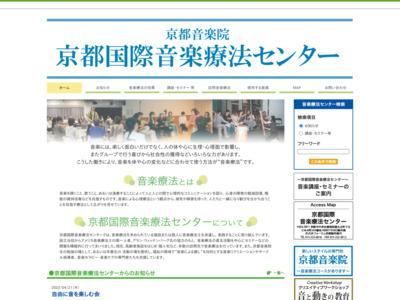 京都国際音楽療法センター