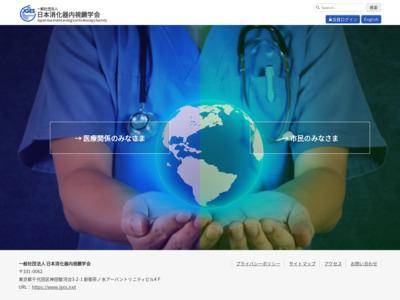 日本消化器内視鏡学会